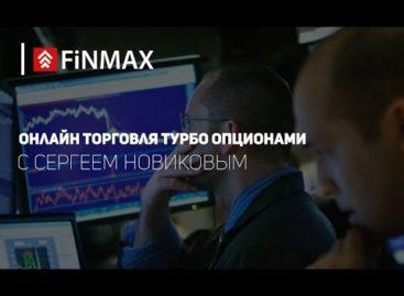 Вебинар от 16.01.2017 Finmax