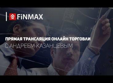 Вебинар от 19.01.2017 Finmax