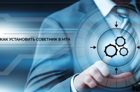 Как установить советник в МТ4 и заставить его прибыльно торговать?