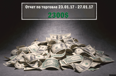 Отчет по торговле на бинарных опционах за 23.01.17 — 27.01.17
