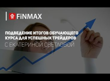 Вебинар от 10.02.2017 Finmax