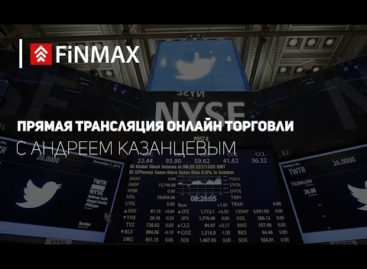 Вебинар от 02.02.2017 Finmax