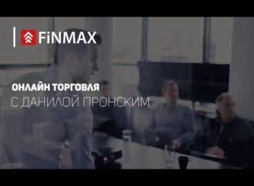 Вебинар от 21.02.2017 Finmax