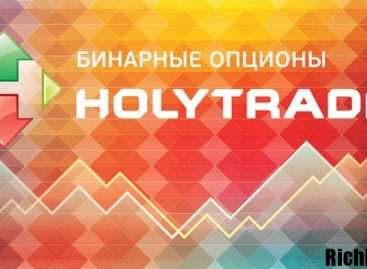 Что такое бинарные опционы Holytrade?