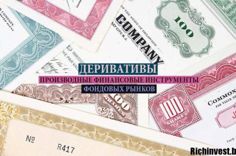 Производные финансовые инструменты на рынках ценных бумаг