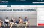 Обзор брокера бинарных опционов TopOption