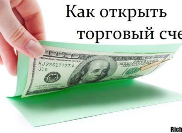 Бинарные опционы и открытие счет