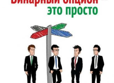 «Бинарный опцион — это просто» О. Шмаков