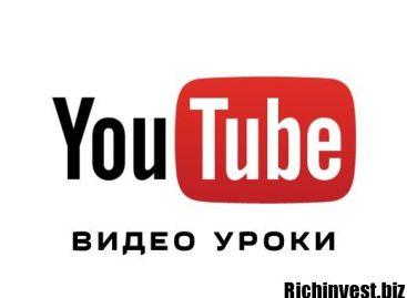 Как играть на бинарных опционах: видео-уроки