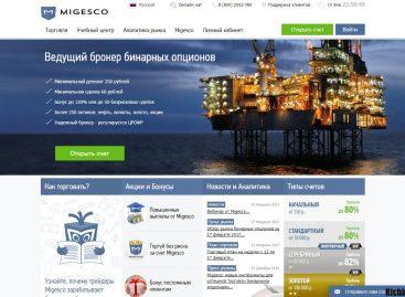 Обзор брокера бинарных опционов Migesco