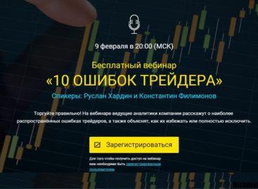9 февраля в 20:00 (МСК) Бесплатный вебинар «10 ошибок трейдера»