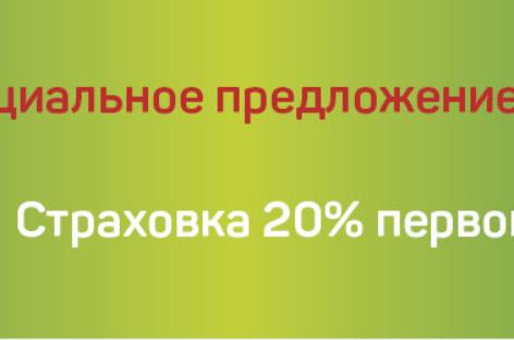 Суперпредложение для новичков: Verum Option страхует 20% от первого депозита!