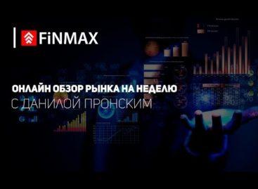 Вебинар от 06.03.2017 Finmax