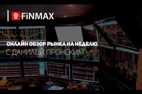Вебинар от 20.03.2017 Finmax
