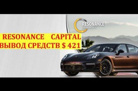 Как вывести деньги из Resonance Capital? Пошаговая инструкция