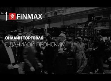 Вебинар от 27.02.2017 Finmax