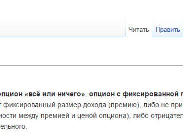 Бинарные опционы, что пишет Википедия?
