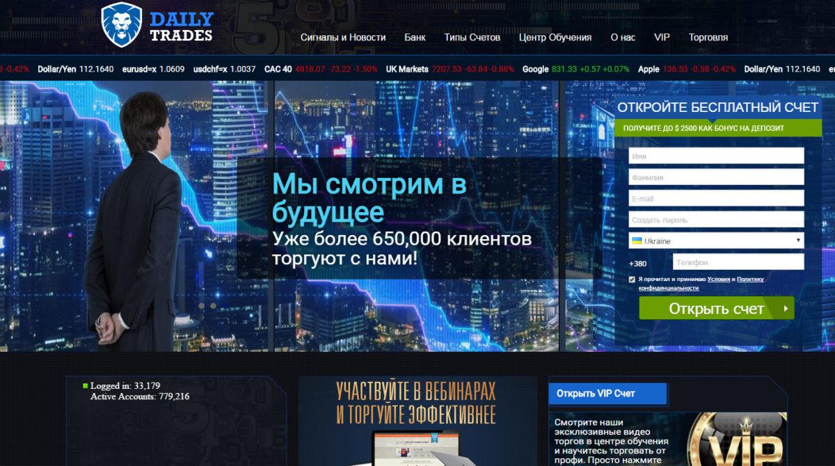 Обзор брокера бинарных опционов Daily Trades