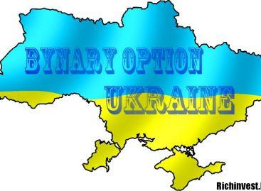 Бинарные опционы Украина: без вложений стабильный заработок