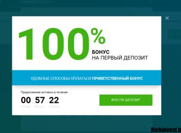 бонус 100% на први депозит Бинариум