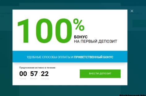 Бонус 100% на первый депозит от Binarium