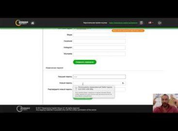 Верификация профиля в Resonance Capital – видео инструкция