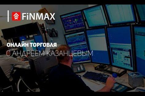 Вебинар от 31.03.2017 Finmax