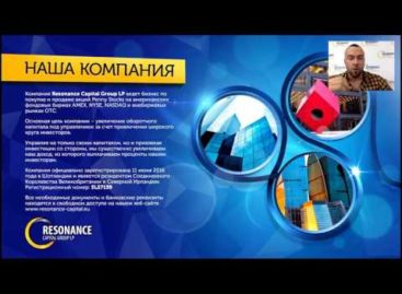 Resonance Capital Group Вебинар за 12 Апреля 2017