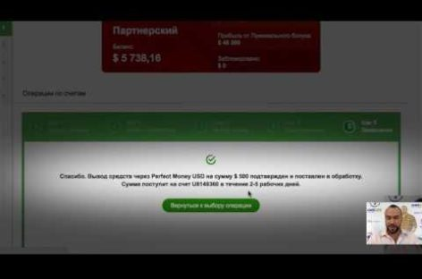 Resonance Capital. Вывод на платежные системы — видео инструкция