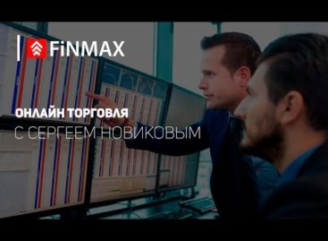 Вебинар от 30.03.2017 Finmax