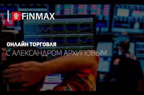 Вебинар от 19.04.2017 Finmax