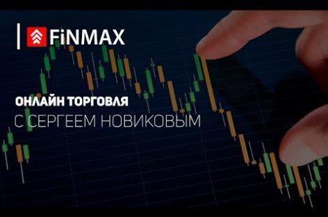 Вебинар от 20.04.2017 Finmax