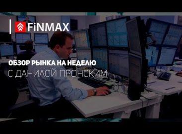 Вебинар от 03.04.2017 Finmax