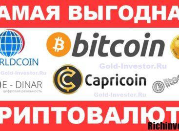 Выгодная криптовалюта