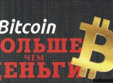 Прогнозы майнинга по криптовалюте 2018