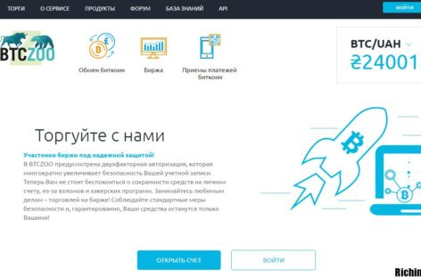 Обзор украинских бирж криптовалют