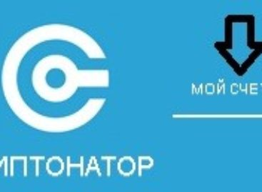 Криптонатор – онлайн кошелек для криптовалют