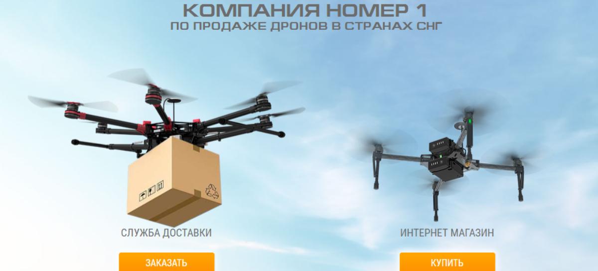 Drone logistic — 1% в день на протяжении 365 дней!