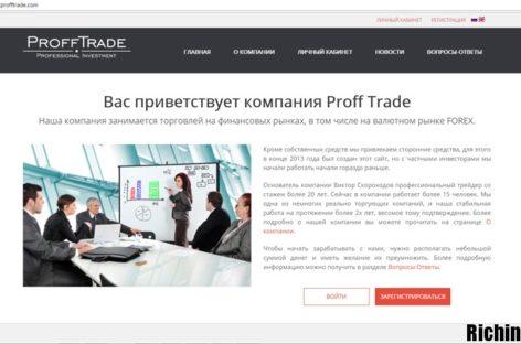 Profftrade — инвестируем в форекс с 2014 года! (Наш вклад 150$)