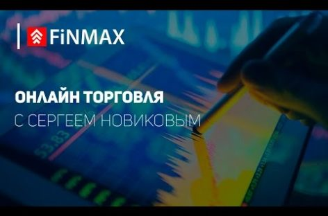 Вебинар от 05.05.2017 Finmax