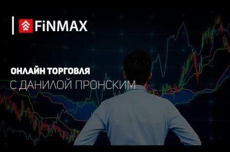 Вебинар от 16.05.2017 Finmax
