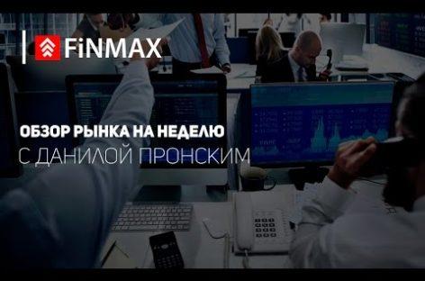Вебинар от 08.05.2017 Finmax