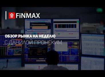 Вебинар от 15.05.2017 Finmax