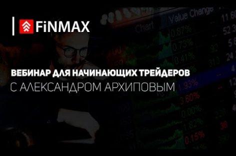 Вебинар от 17.05.2017 Finmax