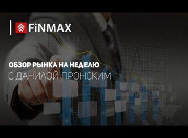 Вебинар от 22.05.2017 Finmax