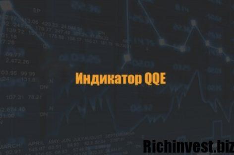 Инструмент Qualitative Quantitative Estimation и эффективные методы работы с ним