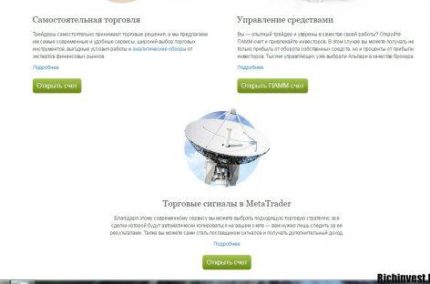 Дилинговый центр рынка Форекс отзывы пользователей
