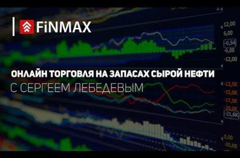 Вебинар от 13.06.2017 Finmax