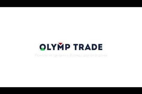 Olymp Trade. Вебинар «Трейдинг как спорт»