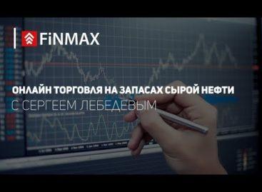 Вебинар от 07.06.2017 Finmax